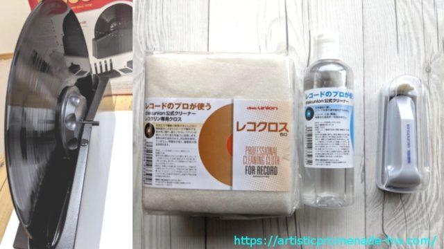 ナガオカ レコードクリーナー+ディスクユニオン・レコクリン&レコクロス+洗浄式レコードクリーナー