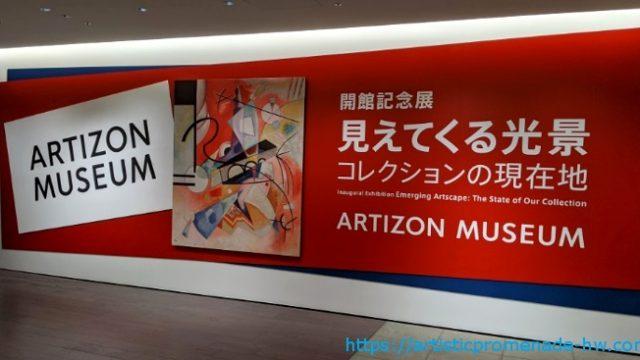 20200118_アーティゾン美術館「見えてくる光景展」_010