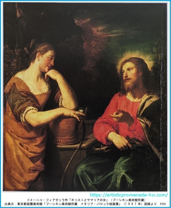 プーシキン美術館所蔵 イタリア・バロック絵画展 ドメーニコ・フィアゼッラ「キリストとサマリアの女」