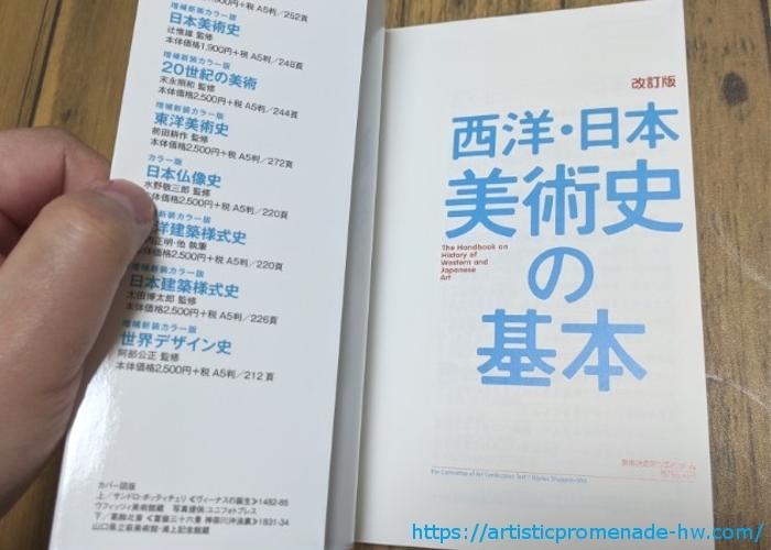 美術検定テキスト本_02