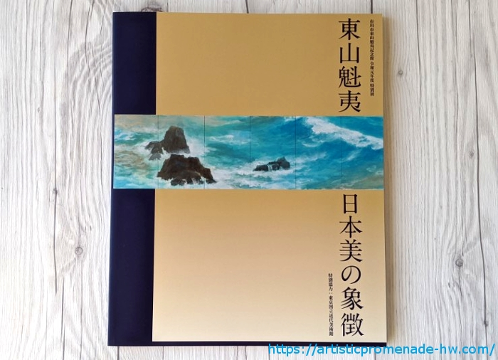 東山魁夷 日本美の象徴図録_01