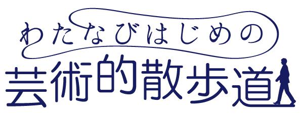 サイトロゴ_00