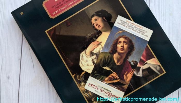 プーシキン美術館所蔵 イタリア・バロック絵画展