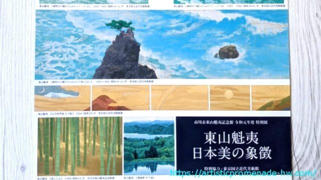 東山魁夷 日本美の象徴 チラシ