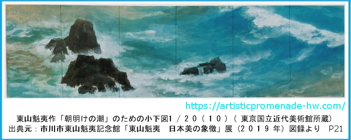 東山魁夷「朝明けの潮」のための小下図1/20(10)