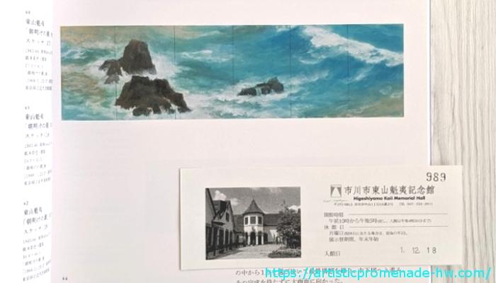 東山魁夷 日本美の象徴図録