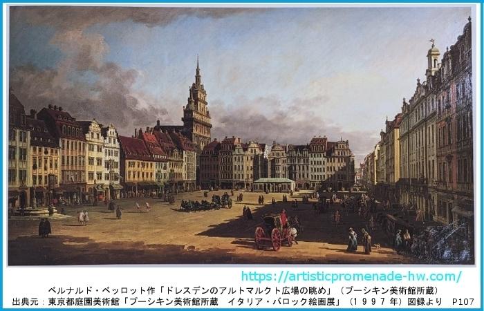 プーシキン美術館所蔵 イタリア・バロック絵画展 ベルナルド・ベッロット「ドレスデンのアルトマルクト広場の眺め」