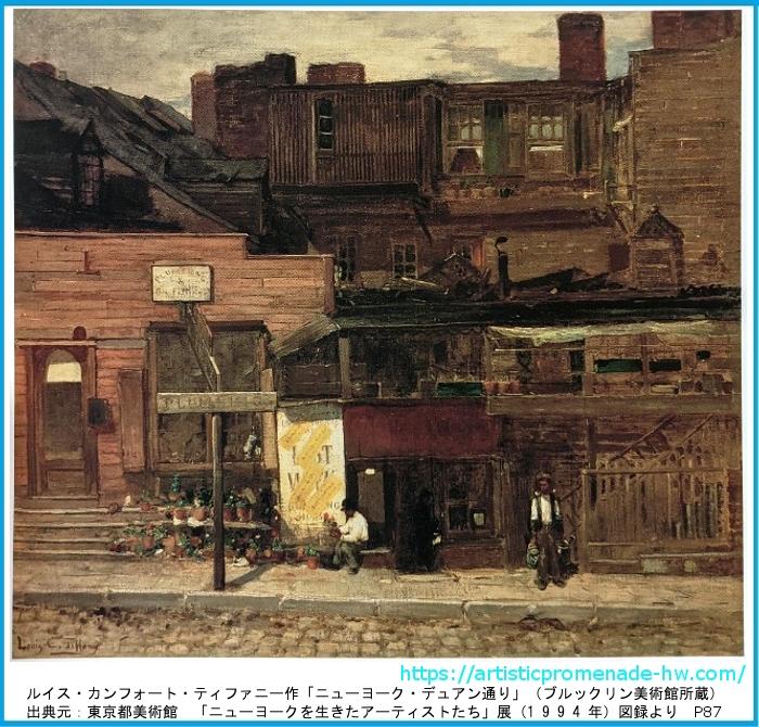 ニューヨークを生きたアーティストたち_ルイス・カンフォート・ティファニー「ニューヨーク・デュアン通り」