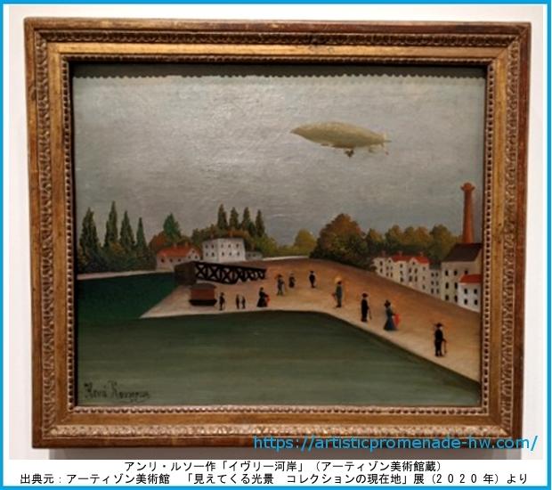 20200118_アーティゾン美術館「見えてくる光景展」【アンリ・ルソー:イヴリー河岸】
