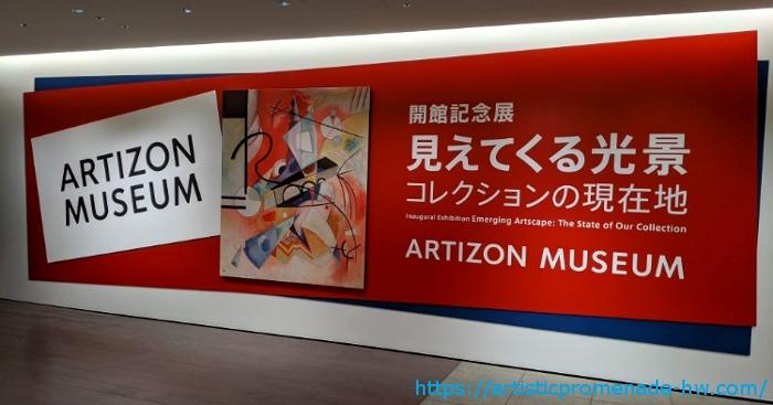 20200118_アーティゾン美術館「見えてくる光景展」_001
