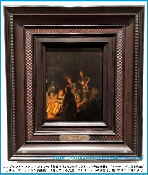 20200118_アーティゾン美術館「見えてくる光景展」【レンブラント・ファン・レイン:聖書あるいは物語に取材した夜の情景】