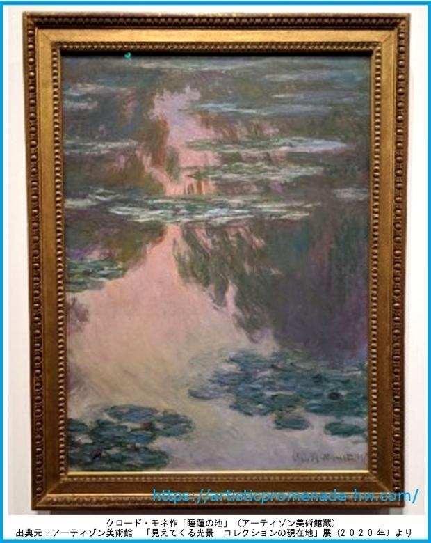 20200118_アーティゾン美術館「見えてくる光景展」【クロード・モネ:睡蓮の池】