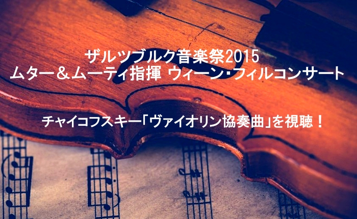チャイコフスキー・ヴァイオリン協奏曲のイメージ