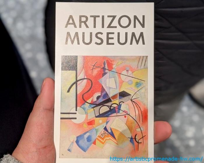 20200118_アーティゾン美術館「見えてくる光景展」_002