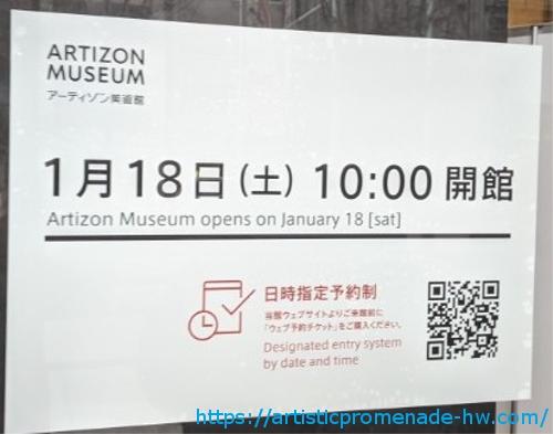 20200118_アーティゾン美術館「見えてくる光景展」_004