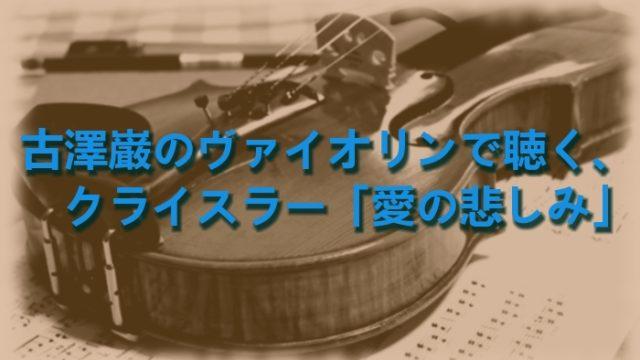 古澤巌 ヴァイオリンの夜