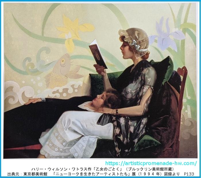 ニューヨークを生きたアーティストたち_ハリー・ウィルソン・ワトラス「乙女のごとく」