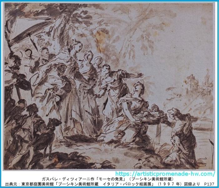 プーシキン美術館所蔵 イタリア・バロック絵画展 ガスパレ・ディツィアーニ「モーセの発見」