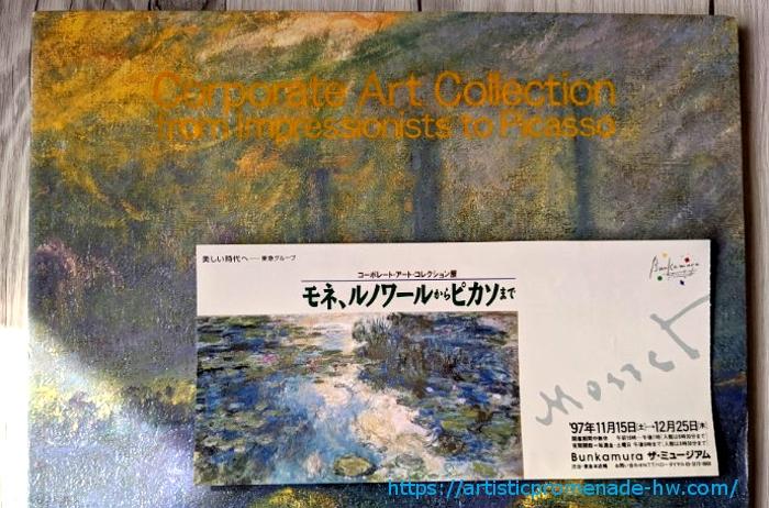 コーポレート・アート・コレクション展