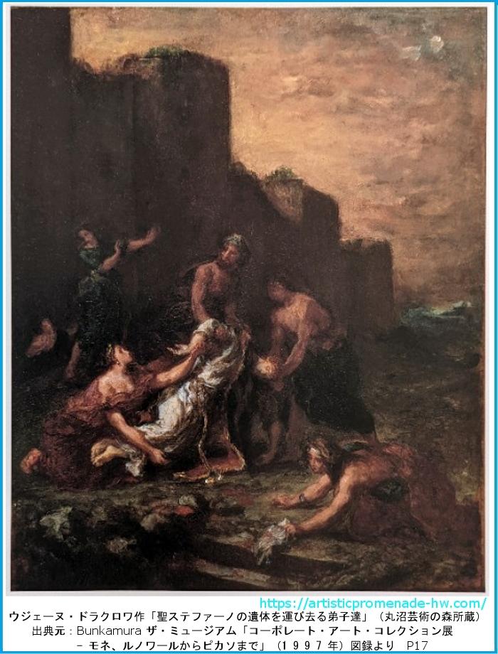 コーポレート・アート・コレクション展_ウジェーヌ・ドラクロワ「聖ステファーノの遺体を運び去る弟子達」