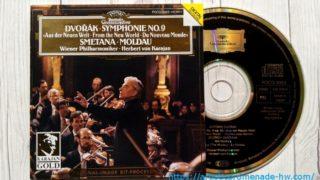 ドヴォルザーク・交響曲第9番「新世界より」