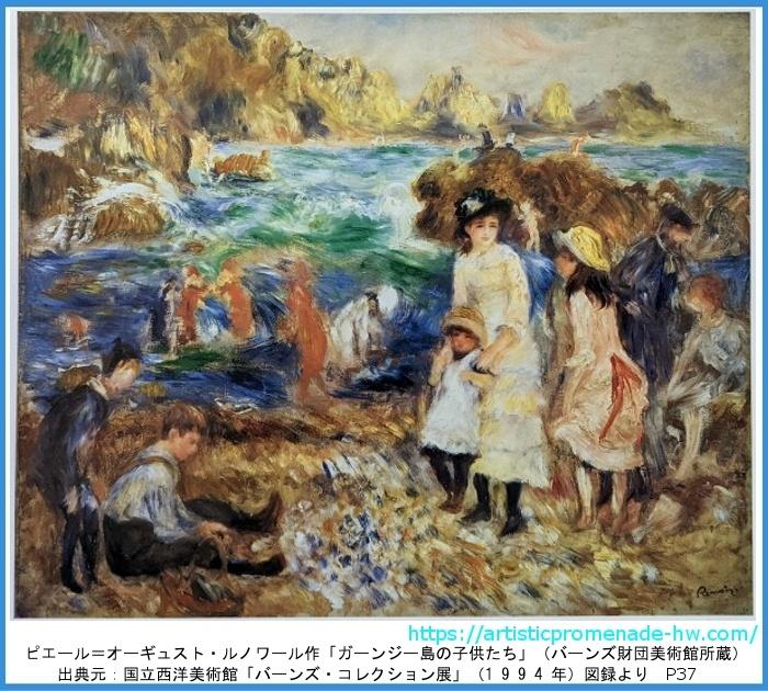 バーンズコレクション_ピエール=オーギュスト・ルノワール「ガーンジー島の子供たち」