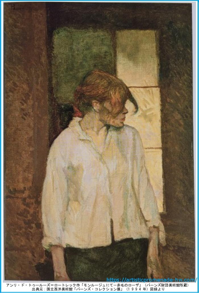 バーンズコレクション ロートレック「モンルージュにて-赤毛のローザ」