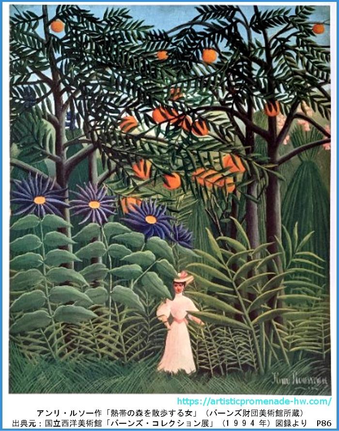バーンズコレクション_アンリ・ルソー「熱帯の森を散歩する女」