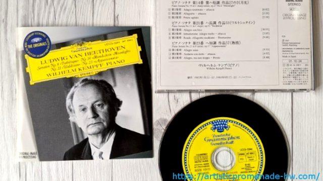 ケンプ・ベートーヴェン4大ピアノソナタ集