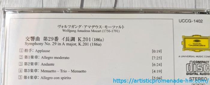カラヤン・モーツァルト交響曲第29番