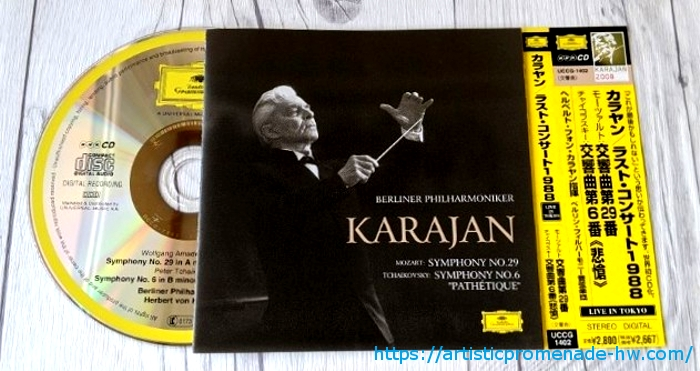 カラヤン・チャイコフスキー交響曲第6番「悲愴」