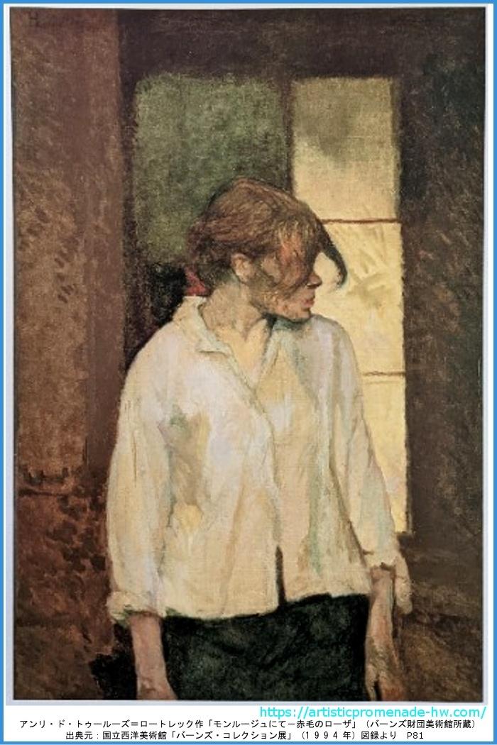 バーンズコレクション_アンリ・ド・トゥールーズ=ロートレック「モンルージュにて-赤毛のローザ」