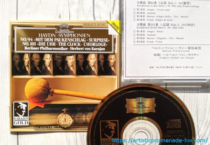 ハイドン「交響曲第101番≪時計≫」