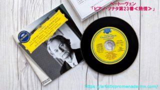 ケンプ:ベートーヴェン「ピアノ・ソナタ第23番熱情」