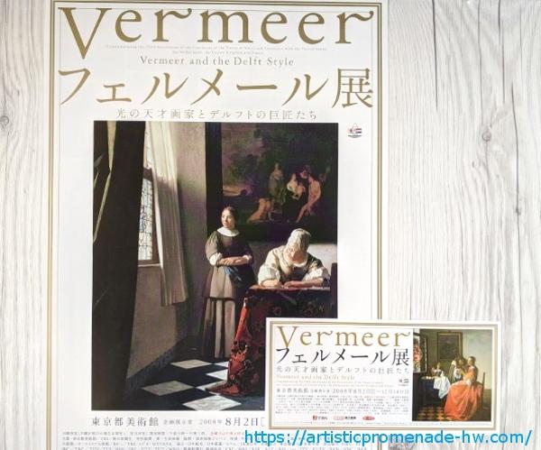 2008年フェルメール展【チケット】
