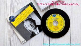 ケンプ:ベートーヴェン「ピアノ・ソナタ第21番ワルトシュタイン」