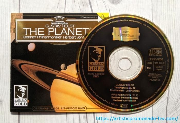 ホルスト・組曲「惑星」