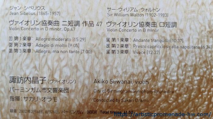 諏訪内晶子・シベリウス&ウォルトン ヴァイオリン協奏曲