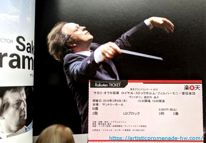 2010年東芝グランドコンサート