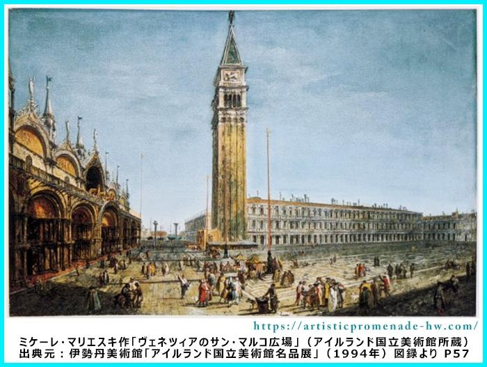 アイルランド国立美術館名品展 ミケーレ・マリエスキ「ヴェネツィアのサン・マルコ広場」