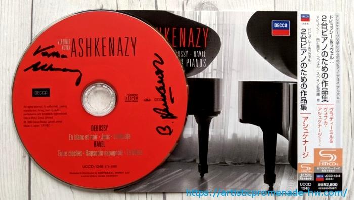 アシュケナージ「2台のピアノのための作品集」