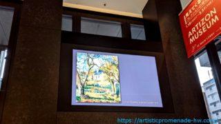 アーティゾン美術館「見えてくる光景展」