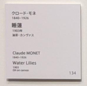 アーティゾン美術館「見えてくる光景展」 モネ【睡蓮】