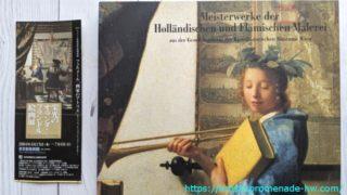 栄光のオランダ・フランドル絵画展