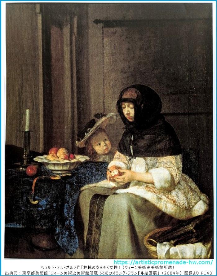 栄光のオランダ・フランドル絵画展 ヘラルト・テル・ボルフ「林檎の皮をむく女性」