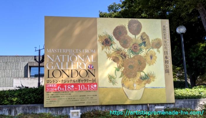 ロンドン・ナショナル・ギャラリー展【国立西洋美術館】