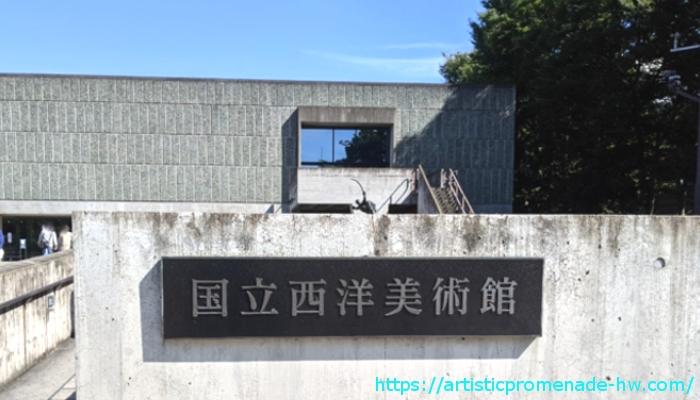 バーンズ・コレクション展【国立西洋美術館】
