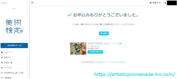 美術検定2020【2級】受験申込