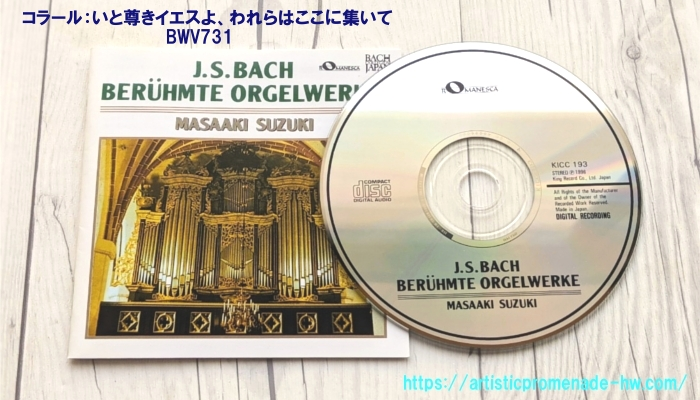 バッハ・オルガン名曲集「コラール:いと尊きイエスよ、われらはここに集いて BWV731」
