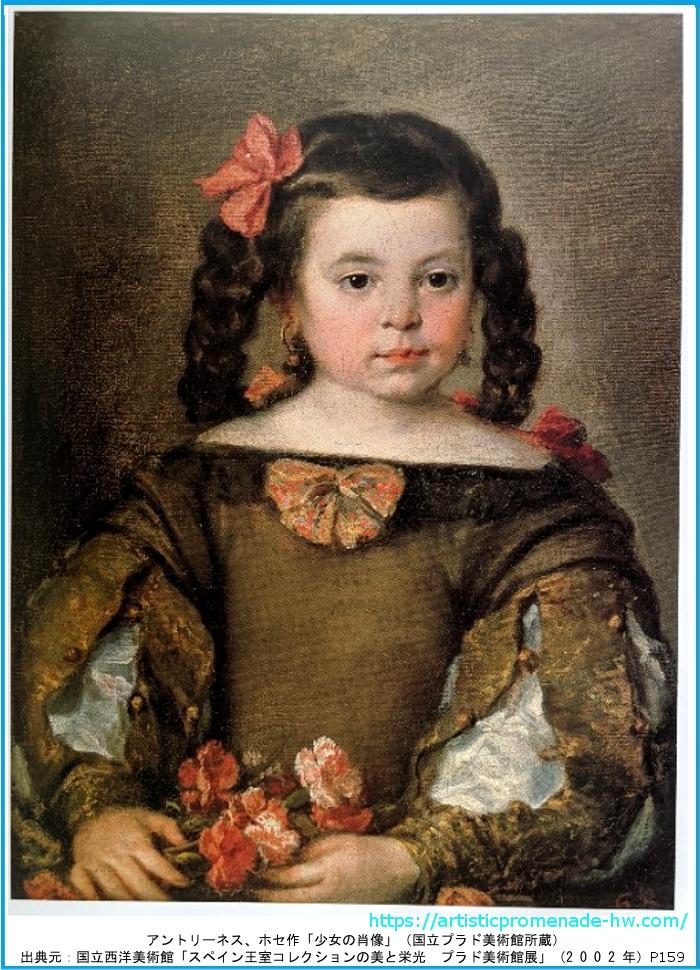 プラド美術館展 アントリーネス、ホセ「少女の肖像」